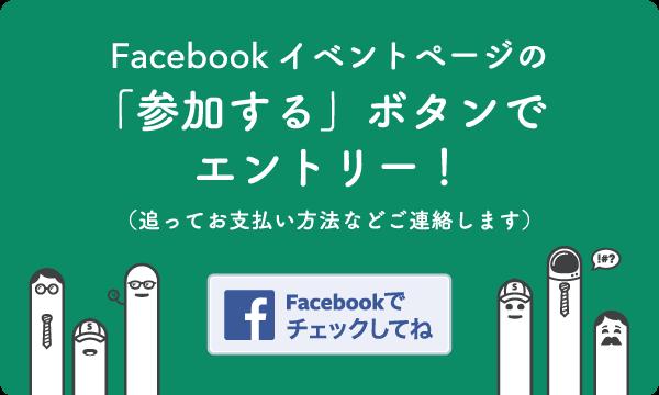 Facebookイベントページを開く