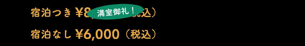 宿泊つき:満室御礼につきキャンセル待ち、宿泊なし:¥6,000(税込)